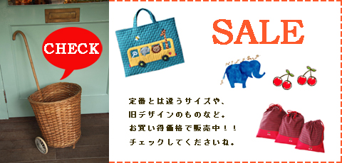 【SALE】手作り通園通学グッズ